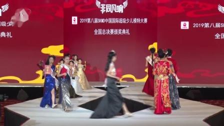 2019第八届SKMD中国国际超级少儿模特大赛少年组亚军——林美欣