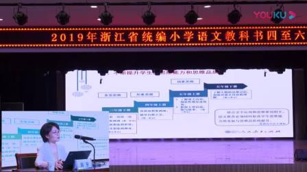 2019浙江省小学语文统编教材培训资料汇编0613下午_超清