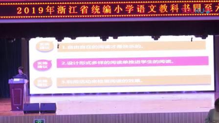 2019浙江省小学语文统编教材培训资料汇编0613上午_超清