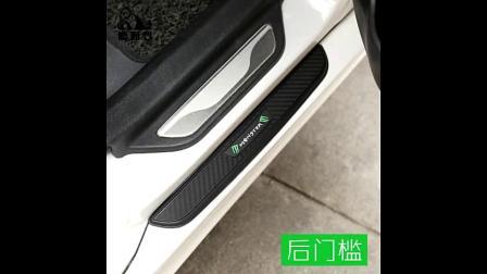 君晓天云适用于别克君威改装门槛条碳纤维皮革装饰贴19全新君威迎宾踏板