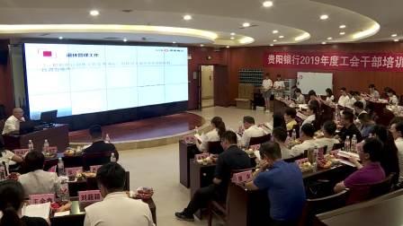 贵阳银行2019年工会干部培训