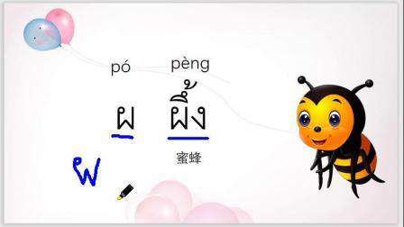 泰语高辅音教学