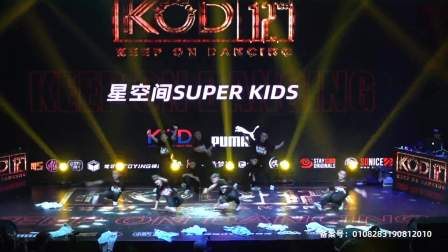 星空间SUPER KID活力飚舞尽显街舞魅力,瞬间变装秀也是设计感满满 2019KOD街舞大赛 20190824