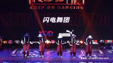 闪电舞团默契秀出动感舞风,队员统一服装下不失个人舞蹈风格 2019KOD街舞大赛 20190824