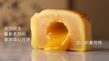 君晓天云中国香港进口皇玥经典流心双辉月饼礼盒流心奶黄流心芝麻广式糕点