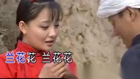 [新版] 梦中的兰花花 (刘建东)