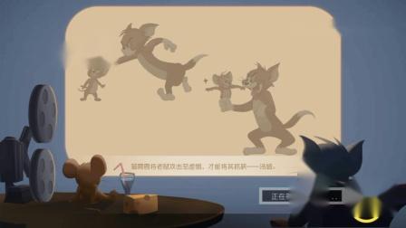猫和老鼠5:这期很短