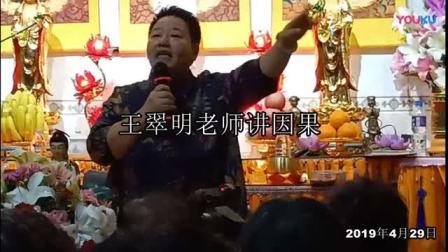 王翠明老师讲因果_标清