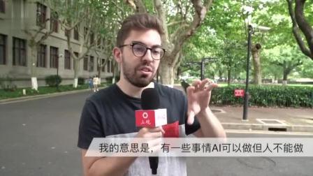 """""""人工智能""""和人类谁更聪明?受访上海市民表示:在这些方面AI更强……"""