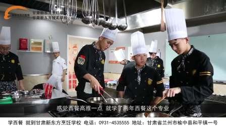 白银学厨师去哪里好-学西餐哪里好-甘肃新东方烹饪学校