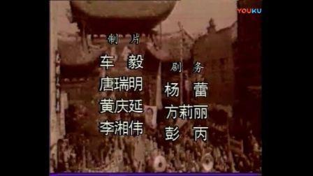 电视--解放云南01--05集