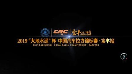 2019中国汽车拉力锦标赛宝丰站