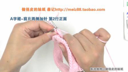 做俏皮的妹纸 钩针【安吉拉A字裙】第1集 手工编织视频教程