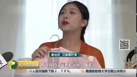 汉服体验热:汉服产业总规模超10亿元