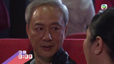 TVB【愛.回家之開心速遞】第656集預告 譚校長暪住老婆搞外遇?!