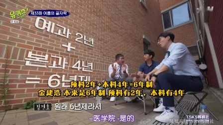 190903 You Quiz On The Block2 E21[中字]