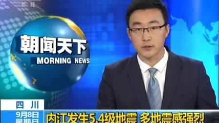 四川:内江发生5.4级地震 多地震感强烈