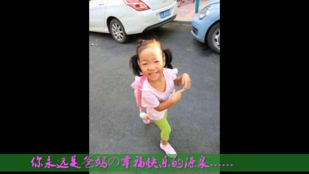 小怪兽第一次上幼儿园(20190905)_01