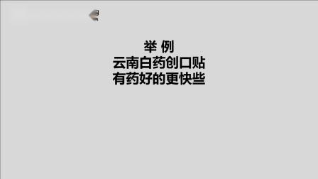 杨蒋银:如何用验证事实,制定品牌战略定位信任支撑点 第48课