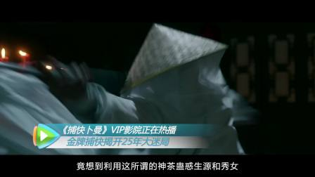 《捕快卜曼》:金牌捕快揭开25年大迷局