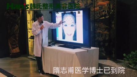 韩氏:乔雅登注射培训首席导师隋志甫医学博士已到院