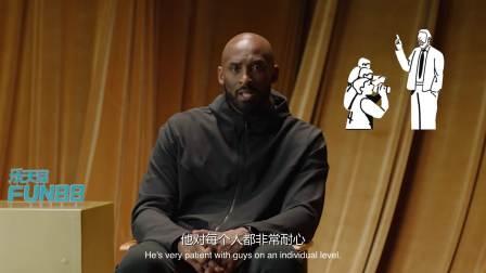 科比布莱恩特KobeBryant  FIBA快问快答EP5