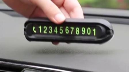 君晓天云停车创意装饰电话创意汽车电话车牌模具车载汽车摆件动车刻字内装