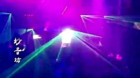 《妙音坊》沧桑情歌:全中文车载DJ精选嗨串!