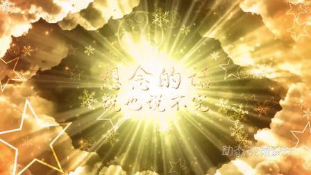 47唯美温馨天空云彩黄金文字生日快乐祝福视频片头ae模板 结婚相册 鼠年年会 图片墙 同学会