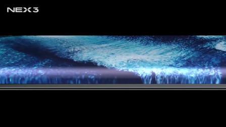 vivo NEX3手机 5G智慧旗舰 未来无界 15秒广告