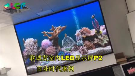 百业时代室内LED显示屏P2----联诚发案例