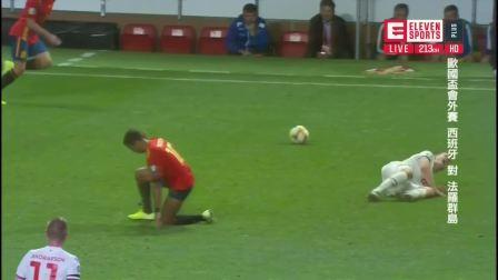 9月9日欧预赛西班牙vs法罗群岛全场(国语)