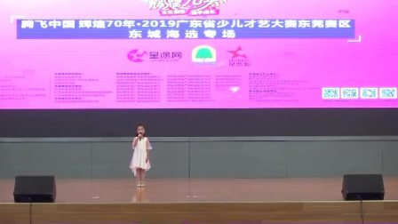 2019广东少儿才艺大赛东海海选专场