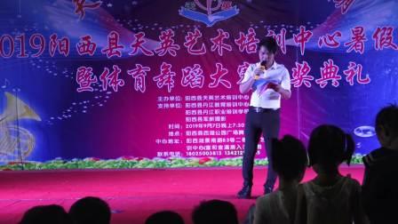 阳西县天英艺术培训中心暑假汇演暨体育舞蹈大赛颁奖晚会