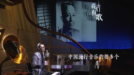 9月12号即将开播,《我们有歌》告诉你中国流行音乐多个你不知道的第一