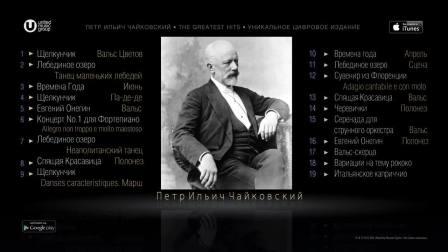 ЧАЙКОВСКИЙ - ЛУЧШЕЕ _ TCHAIKOVSKY - THE GREATEST HITS