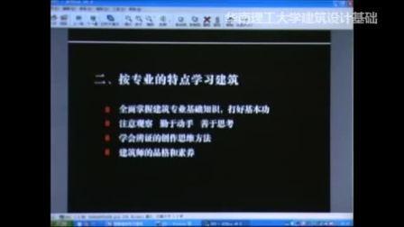 华南理工大学 建筑设计基础 何镜堂 45讲