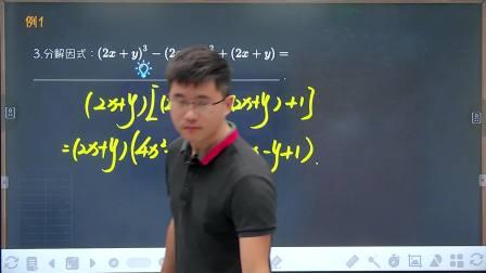 秋季班初中一年级数学培训班(创新预备B双师)-024730-星期六-18-00-00-20-30-00-第2讲