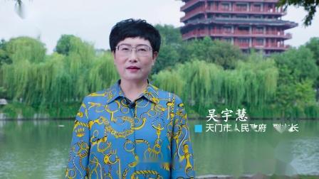 天门市人民副吴宇慧为城市代言:陆羽故里,秀色天成。湖北天门欢迎您。