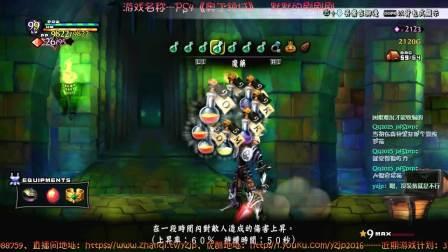 PS4奥丁领域-8-狂战士篇完结,魔女篇开始