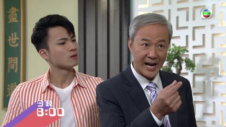 TVB【愛.回家之開心速遞】第666集預告 校長傳人道德安?!