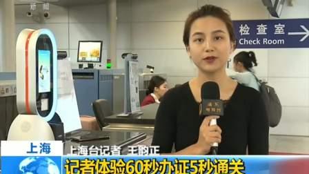 """""""民航临时乘机证明""""系统机场启用"""