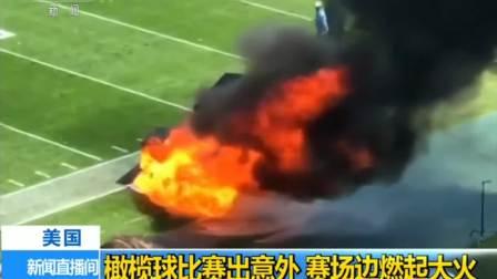 美国:橄榄球比赛出意外 赛场边燃起大火