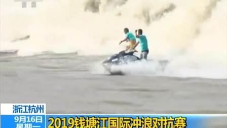 浙江杭州:2019钱塘江国际冲浪对抗赛 南非 法国 美国三队竞夺冠军