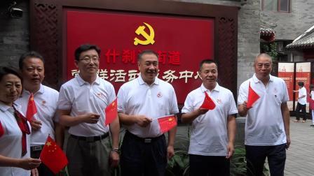 什刹海街道党群活动服务中心快闪《中国》MV