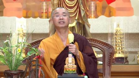 【八關齋戒略說_下 】法藏法師於普陀精舍 2019.09.15