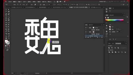 平面设计基础教学 海报设计 字体设计 PS+AI 丽奇老师