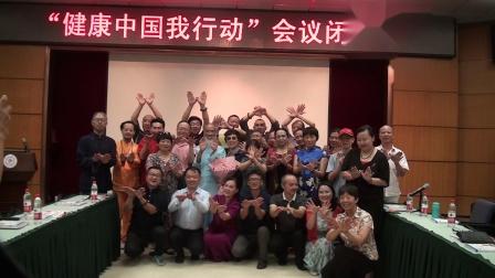 00038现场直播:健康中国我行动景藏九一三誓师大会于中国上海交通大学隆重举行(江改银报道)