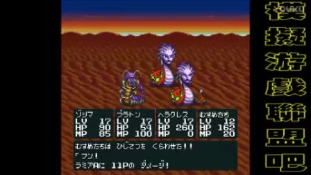 SFC SNES《海格力斯的荣光4 众神的赠物》游戏通关演示(16125)斗人魔境传4