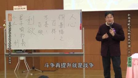 蔡礼旭老师 弘扬传统文化的当代价值 第二集